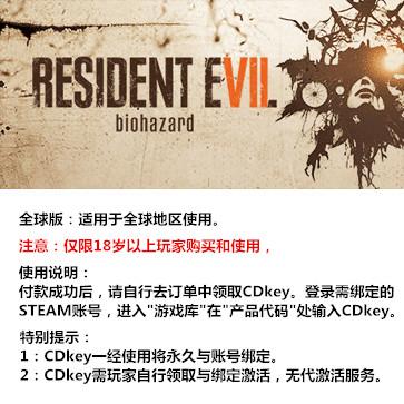 生化危机7 PC版 中文 全球版key