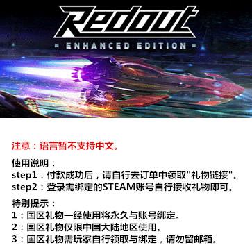 红视 PC版 国区礼物(标准版)