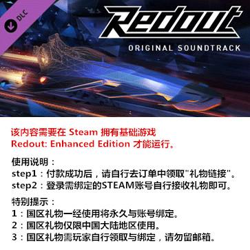 红视 PC版 国区礼物(DLC)