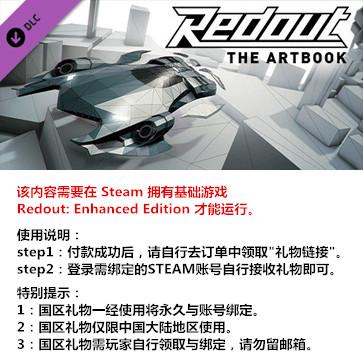 红视 PC版 国区礼物(DLC1)