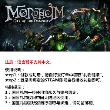 莫德海姆:诅咒之城 PC版 国区礼物(标准版)