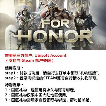 荣耀战魂 For Honor PC版 中文 STEAM国区代购(标准版)