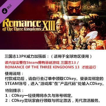 三国志13威力加强版 PC版 中文 全球版key