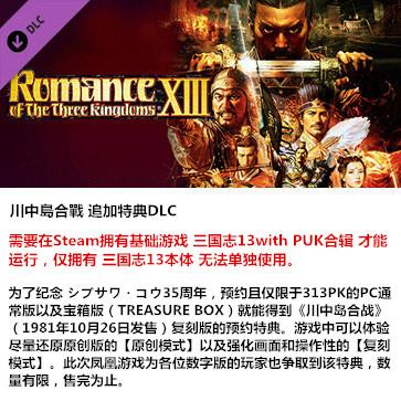三国志13威力加强版 PC版 中文 川中岛合战DLC