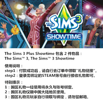 模拟人生3 PC版 中文 国区礼物(作秀时间)