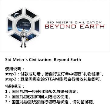 文明:太空 PC版 国区礼物(标准版)