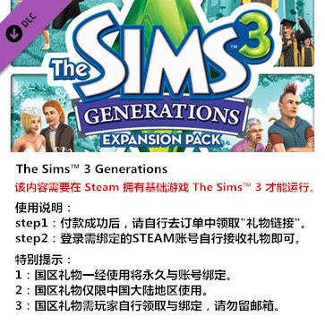 模拟人生3 PC版 中文 国区礼物(历代记)