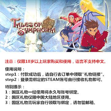 仙乐传说 PC版 国区礼物(标准版)