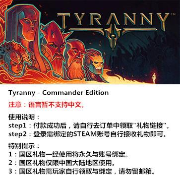 暴君 Tyranny PC版 国区礼物(标准版)