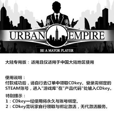 城市帝国 PC版  大陆版key