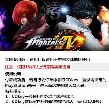 拳皇14 PS4版 中文 国行数字版