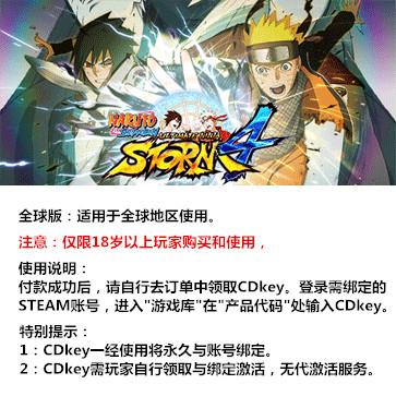 火影忍者:究极忍者风暴4 PC版 中文 全球版key