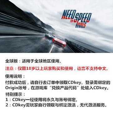 极品飞车18:宿敌 PC版 全球版key