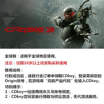 孤岛危机3  PC版 中文 全球版key