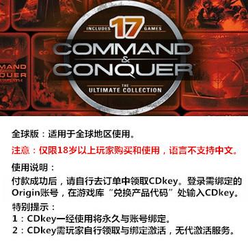 命令与征服:终极版 PC版 全球版key