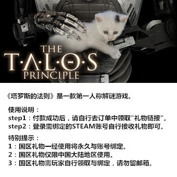 塔洛斯的法则 PC版 中文 国区礼物(标准版)