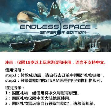 无尽太空  PC版 国区礼物(礼包)