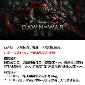 战锤40K:战争黎明3 PC版 亚洲版key