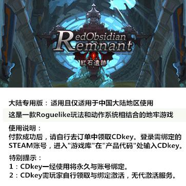 红石遗迹 PC版 大陆专用key
