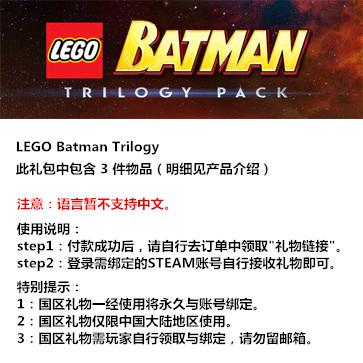 乐高蝙蝠侠3:飞跃哥谭市 PC版 国区礼物(礼包)