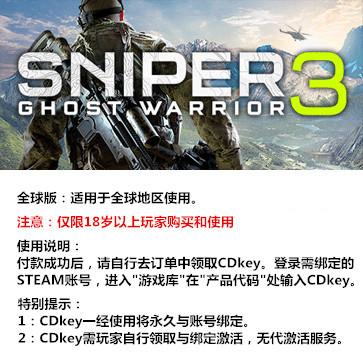 狙击手:幽灵战士3 PC版 全球版key