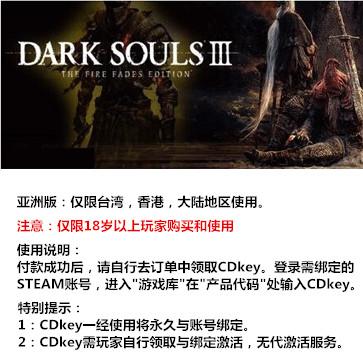 黑暗之魂3 PC版 中文 年度版Key