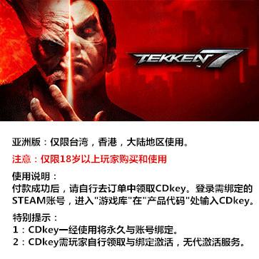 铁拳7 PC版 中文 亚洲版key