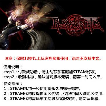猎天使魔女 PC版 STEAM国区代购(标准版)