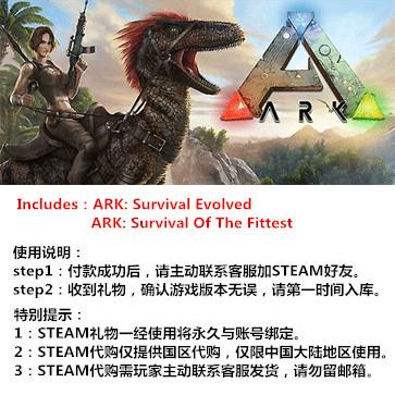 方舟:生存进化 PC版 中文 STEAM国区代购(标准版)