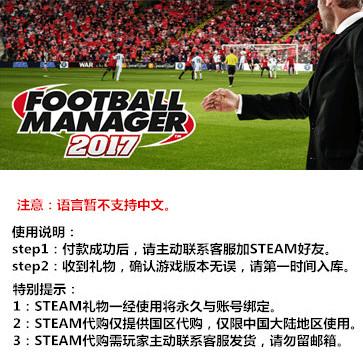 足球经理2017 FM2017 PC版 STEAM国区代购(标准版)