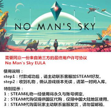 无人深空 PC版 中文 STEAM国区代购(标准版)