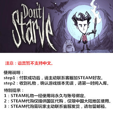饥荒:单机版 Don't Starve PC版   STEAM国区代购(标准版)