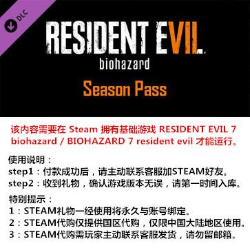 生化危机7 PC版 中文 STEAM国区代购(季票)