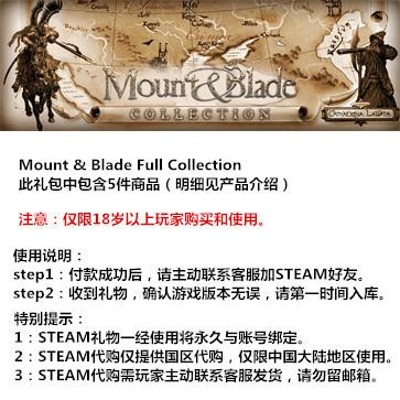 骑马与砍杀:火与剑 PC版 中文 STEAM国区代购(礼包)
