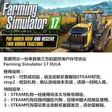模拟农场17 PC版 中文 STEAM国区代购(标准版)