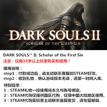 黑暗之魂2:原罪学者 PC版 中文 STEAM国区代购(标准版)