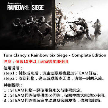 彩虹六号:围攻行动 PC版 中文 STEAM国区代购(礼包)