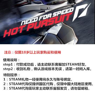 极品飞车14:热力追踪 PC版 中文 STEAM国区代购(标准版)