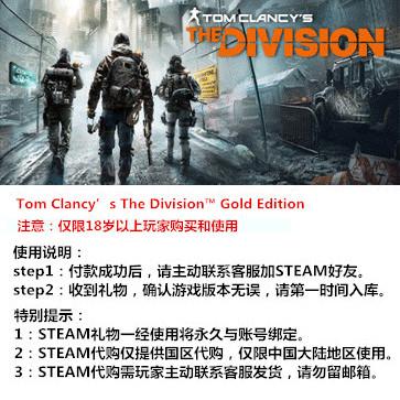 汤姆克兰西:全境封锁 PC版 中文 STEAM国区代购(黄金版)