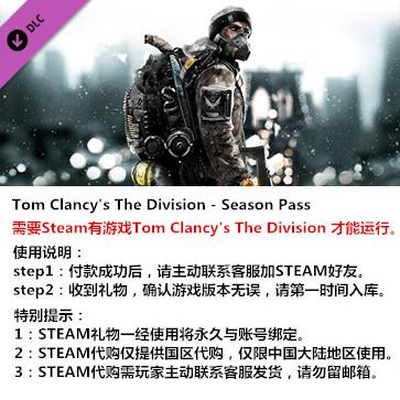 汤姆克兰西:全境封锁 PC版 中文 STEAM国区代购(季票)
