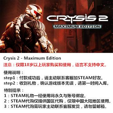 孤岛危机2 PC版 中文 STEAM国区代购(标准版)