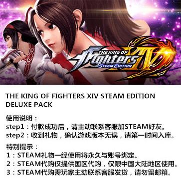拳皇14 PC版 中文 STEAM国区代购(豪华版)
