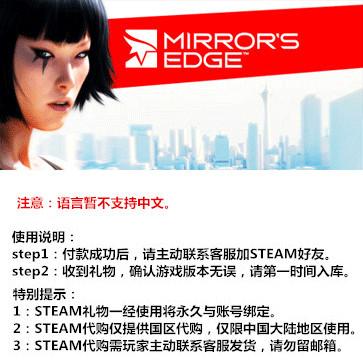 镜之边缘 PC版 STEAM国区代购(标准版)
