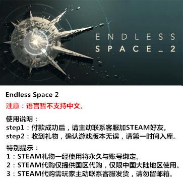 无尽太空2 PC版 STEAM国区代购(标准版)