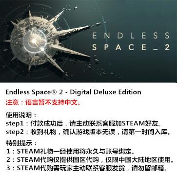 无尽太空2 PC版 STEAM国区代购(豪华版)