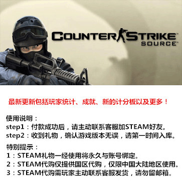 反恐精英:起源 PC版 中文 STEAM国区代购(标准版)