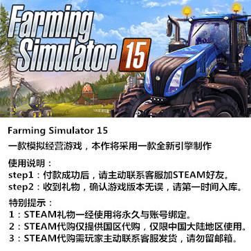 模拟农场15 PC版 中文 STEAM国区代购(标准版)
