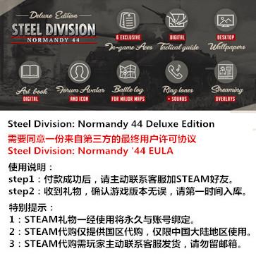 钢铁之师:诺曼底44 PC版 中文 STEAM国区代购(豪华版)