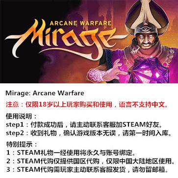 幻影:奥法战争 PC版 STEAM国区代购(标准版)