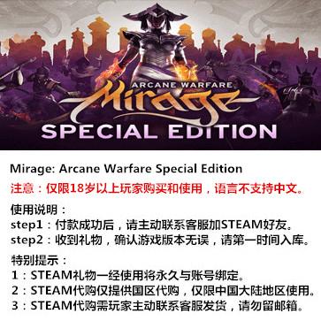 幻影:奥法战争 PC版 STEAM国区代购(豪华版)